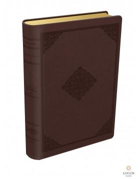 Bíblia do Pescador - capa castanha. 9788581580692